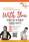 수성대, '대문열기' 2회차 토크쇼 개최