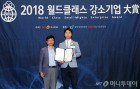 아비즈, '2018 월드클래스 강소기업대상' 소비자만족부문 최우수상 수상