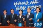 與, '정책 행보' 박차…지역·노동·경영 연속 간담회