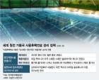 사용후핵연료 중간저장시설 없는 곳은 한국 등 단 9개국