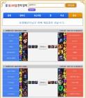 헝그리앱, `리그오브레전드' 상위 랭커 관전 기능 추가