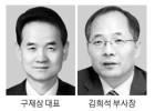 자본시장 대통령 CIO 10월 공모…구재상·김희석·조인식 등 `물망`