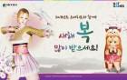 """""""설 연휴는 넥슨과 함께""""…모바일 8종·PC 14종 이벤트"""