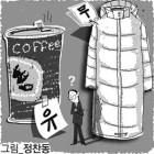[필동정담] 캔커피 유죄, 롱패딩 무죄
