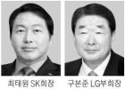 최태원·구본준 평창 폐막식 참석