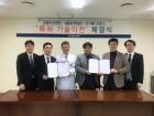 메디아나, 강릉·서울아산병원과 `생체조직 검체 장치` 기술 이전 계약