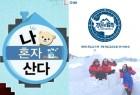 남북정상회담 특집방송 여파...오늘27일 '나혼자'·'정법'·'골목식당' 등 결방