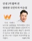 인생 2막 활짝 연 영원한 국민타자 이승엽