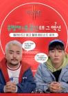 방송인 유병재, 블레이드2 모델됐다…6월부터 순차 공개