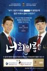 """""""배·박콤비?""""...SBS 배성재X박지성 월드컵 중계 콤비 별명 짓기 이벤트"""