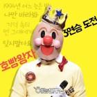 '복면가왕' 호빵왕자님의 3연승을 응원합니다(응원봉)