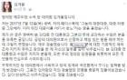 """김겨울 정의당 대의원, """"뒤진 대중이를 어디서 찾노"""" 발언 사과"""