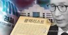 국정원 블랙리스트, 'MB 실세 라인' 김주성···출국금지 처분