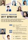 이매진아시아X휴메이저이엔티와 신인 발굴 프로젝트 '2017 공개오디션' 진행