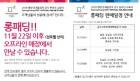 평창 온라인스토어, 롱패딩 22일부터 롯데백화점서 판매 공지