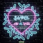 엘리스 소희, 첫 윈터송 파트너는 JBJ 김상균···6일 '유치해도' 발매