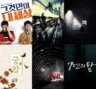 [SE★2018영화] '공작'·'신과함께2'·'창궐'·'마약왕' VS '어벤져스3'·'엑스맨' HOT 라인업