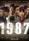 '1987' 600만 돌파, 9일 연속 박스오피스 정상 '개봉 14일 만에 쾌거'