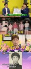 """[종합] '해피투게더3-프렌즈' 김용만 뒷목·박수홍 눈물..""""반갑다 친구야"""""""