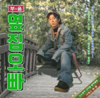 """'붐붐파워' 붐, 5년 만에 새 싱글 '옆집오빠' 말배...""""도와주세요"""""""