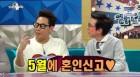 """'라디오스타' 김국진♥강수지, """"5월에 혼인신고 예정"""""""