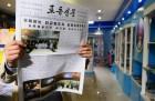 노동신문, 경제노선 전환 강조···김정은 방침 후속 조치
