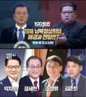 '100분 토론' 미리 보는 남북정상회담···주목해야할 점은?