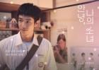 '안녕, 나의 소녀' 대만의 첫사랑 '류이호' 설렘 1초 전 무대인사부터 역대급 내한 행사