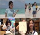 '송지효의 뷰티풀라이프' 모모랜드 연우, 사이판서 환상적 워라밸