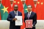 """중국, '대만과 단교' 부르키나파소와 수교···""""중국은 단 하나"""""""