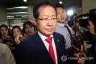 홍준표 자유한국당 前대표, 변호사 재개업 신청
