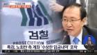 '노회찬 5000만원 의혹' 드루킹 측근 변호사, 구속영장 기각