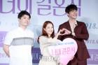 이석근-박보영-김영광, '여름에 찾아 올 뿌영광 커플!' (너의 결혼식)