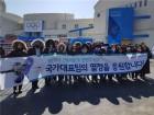 경륜경정사업본부 직원 40명 평창올림픽 응원여행
