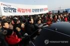 """민주, """"한국당 통일대교 농성 국제적 망신"""""""