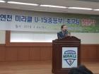 연천미라클 U-15축구단 창단…남북교류 촉매