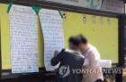 전주시장 선거 '과열'...警, 김승수 시장 비방 대자보 '수사'