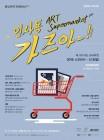 프린트베이커리, 인사동에서 25일부터 '제1회 아트슈퍼마켓' 개최