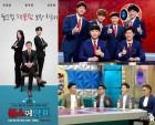 '레전드' 박지성·이영표·안정환, 이쯤되면 3사 예능 치트키