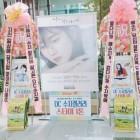 """'당잠사' 수지 팬들이 보낸 쌀화환에 """"감사합니다 여러분"""""""