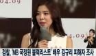 MB 블랙리스트 '김규리' 검찰에 방송 출연 제재등, 피해상황 진술