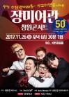 """'장미여관' 콘서트 """"수능공부로 쌓인 스트레스 던져버리자"""""""