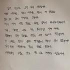 """정용화, 자필사과문 공개…""""진실이 무엇이든 제 잘못"""""""