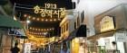 [여행의 향기] 서울 망원·광주 송정… 전통시장 20곳 관광명소로 키운다