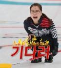 """""""금메달 기다려~"""" 여자 컬링팀 한일전…日 """"우리는 힘이 있다"""" 자신만만"""