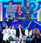 """'쇼음악중심' 아이콘 1위 """"과분한 사랑 주셔서 감사하다"""""""
