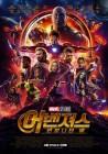 '어벤져스: 인피니티 워' 4월 25일 개봉 확정, 마블 히어로 완전체 총 출동
