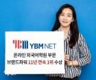 YBM넷, 온라인외국어학원 '산업브랜드파워' 11년연속 1위