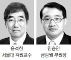 차기 금융감독원장 후보 윤석헌·원승연으로 압축