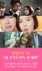 '본방사수 각'… 5월 신작드라마, 뭐 볼래?